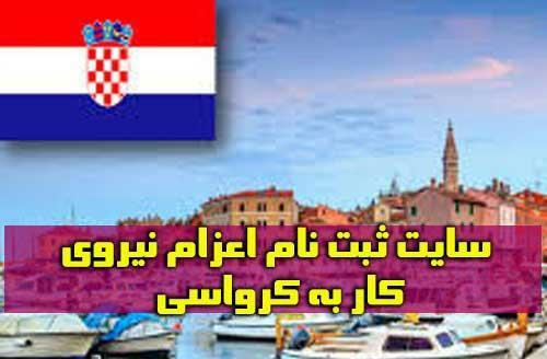 مدیر فنی و حرفه ای گچساران خبر داد/استخدام نیروی کار فنی در کشور کرواسی+ جزئیات وعناوین شغلی