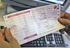 حذف قبوض کاغذی تلفن ثابت دراستان کهگیلویه وبویراحمد