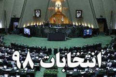 هیئت اجرایی انتخابات گچساران مشخص شد