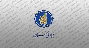 اعطای بورس تحصیلی «دکتر امیدبیگی» به مستعدان برتر